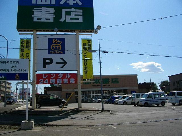 徒歩12分、恵庭で一番大きな書店・ビデオレンタルショップです