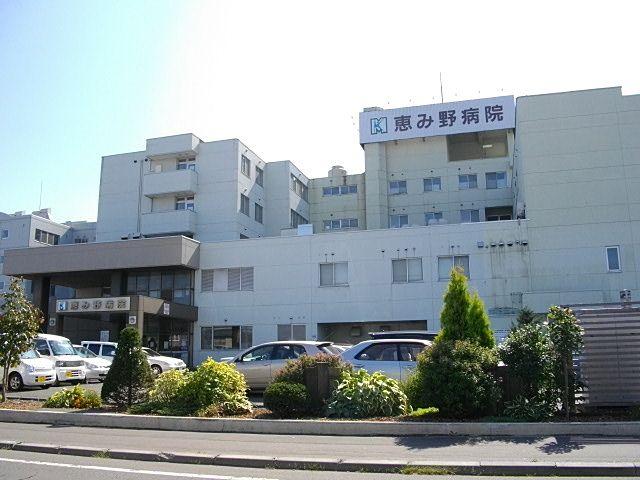 総合病院です。徒歩9分!
