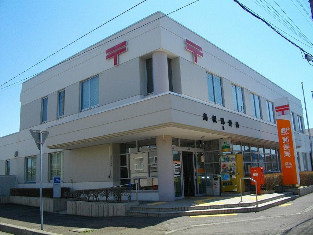 恵庭島松郵便局