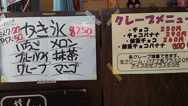 懐かしくておしゃれ♪恵庭の駄菓子屋さん「だがしや3」