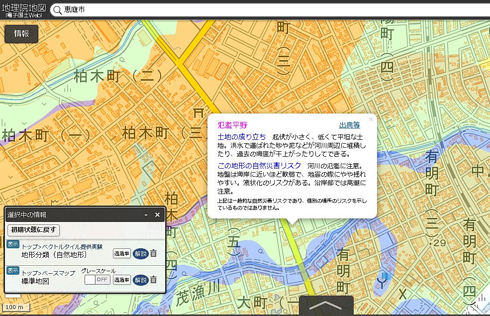 災害対策に便利な国土地理院の地図