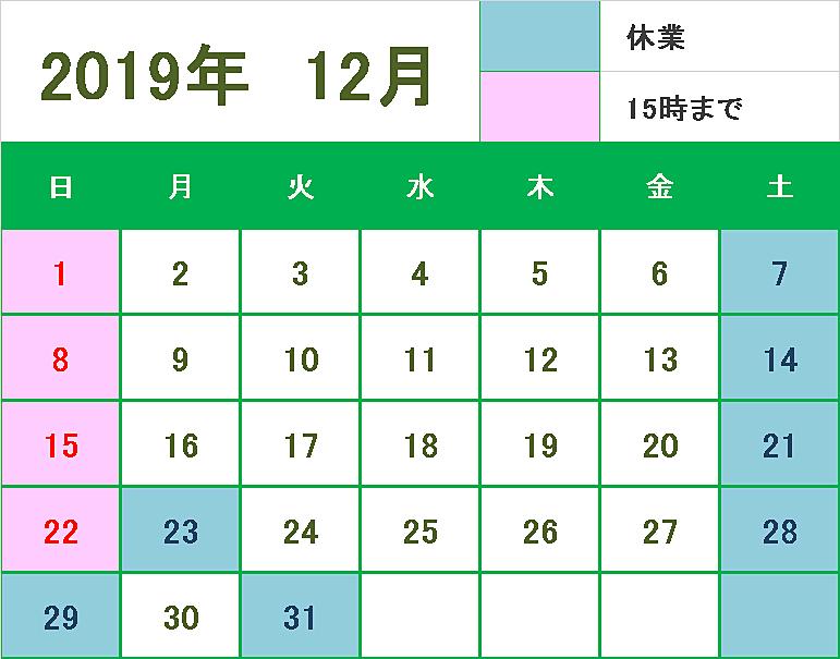 2019年12月、2020年1月の当社営業スケジュールは上記カレンダーの通りです。年末年始は2019年12月31日(火)~2020年1月5日(日)まで休業致します。12月30日(月)は営業致しますが、既にご予約などもありますの…