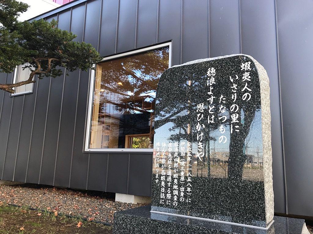恵庭市と松浦武四郎
