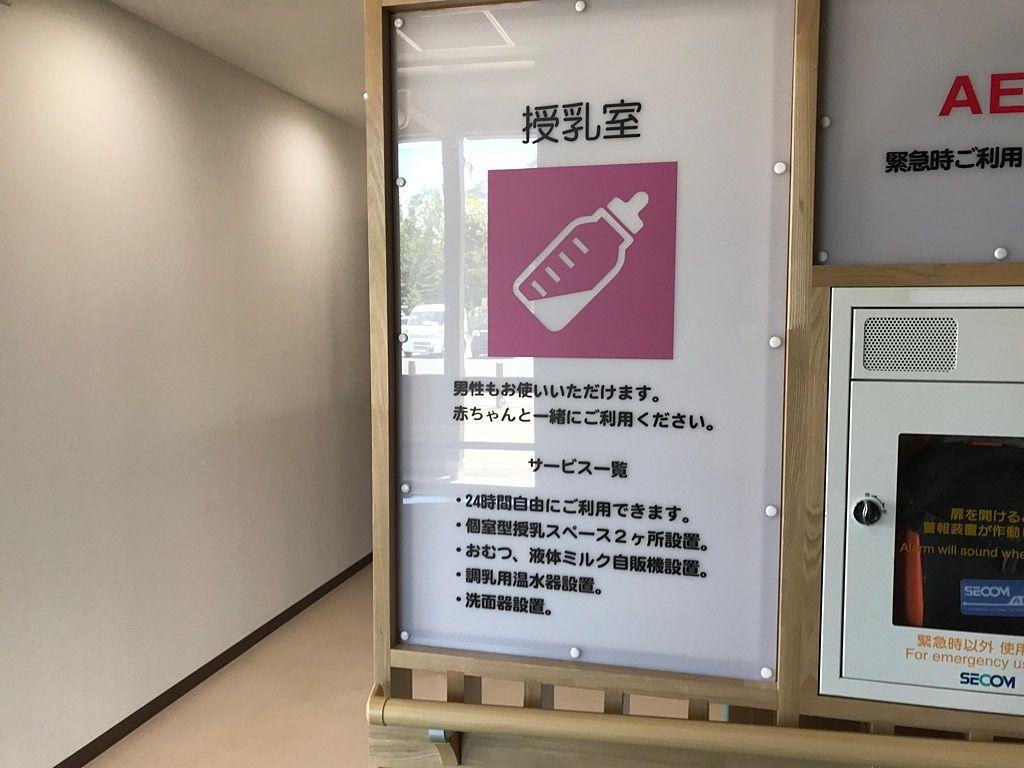 授乳室の案内板