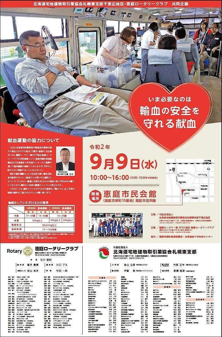 2020/09/09に宅建協会と恵庭ロータリークラブ共同の献血事業が行われました。