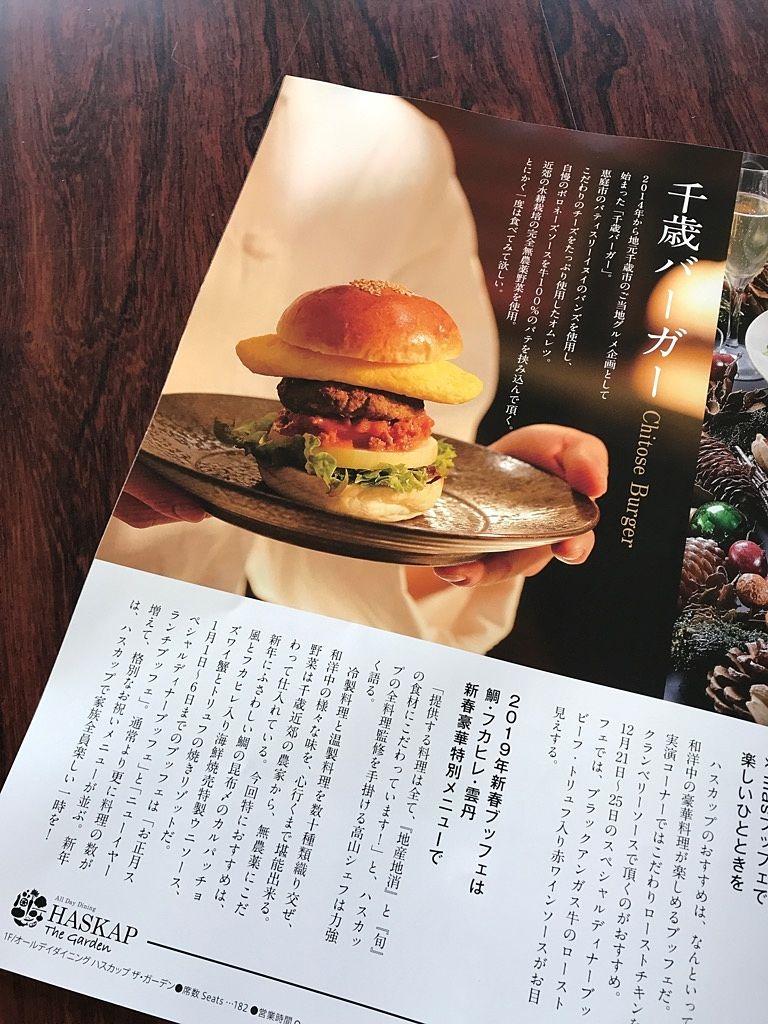 こんなところにも発見!恵庭市のお店パティスリーイヌイさんの活躍!