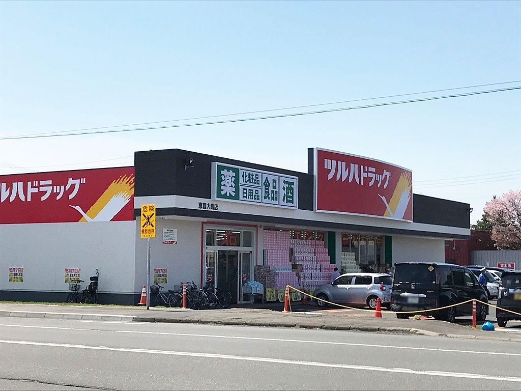 新店舗オープン!ツルハドラッグ恵庭大町店見てきました!