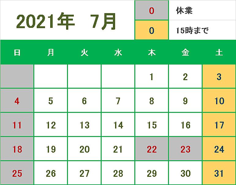 7月の営業は上記カレンダー通りです。7月の祝日はオリンピック・パラリンピックの開催に合わせて移動しておりますのでご注意ください。19日は通常通り営業、22日・23日がお休みとなります。平日10時~18時…