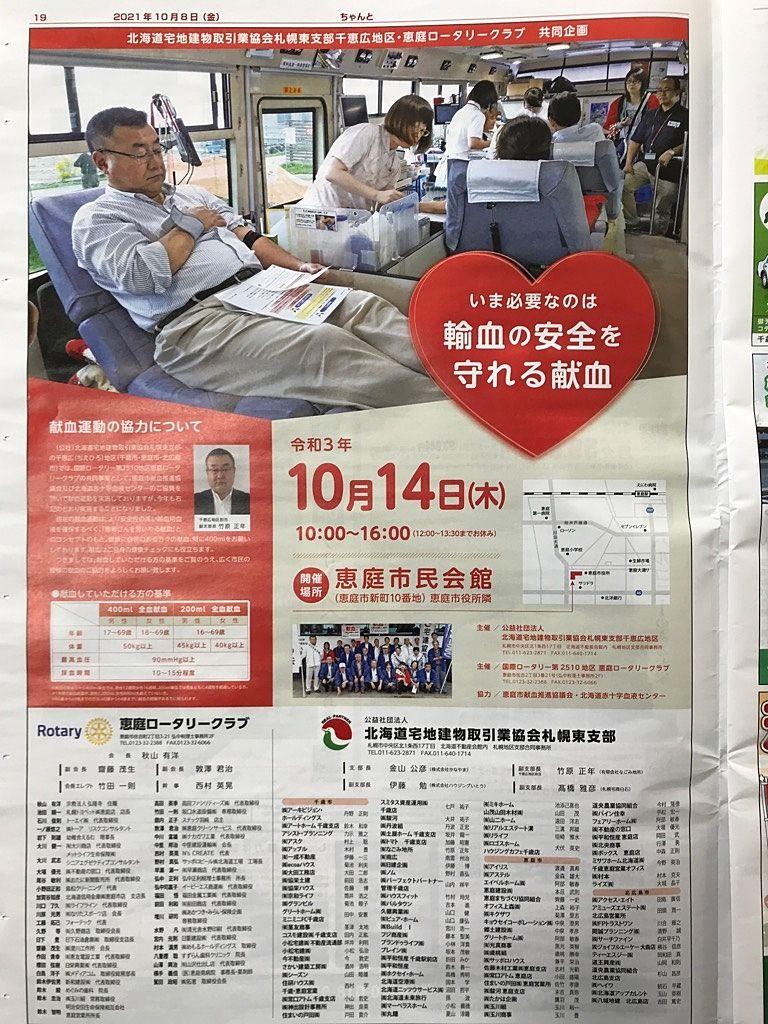 2021年10月13日に恵庭市民会館で献血が行われます。