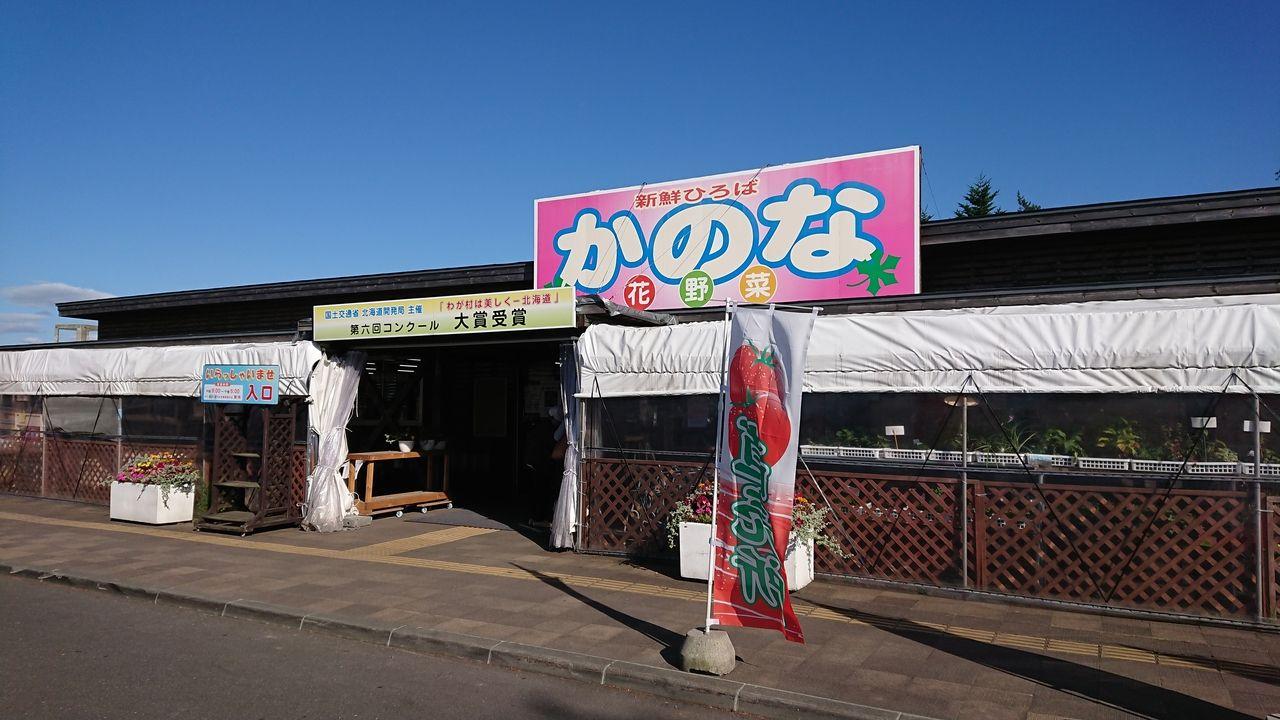 4月から直売所「花野菜(かのな)」がオープンします!