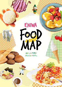 お気に入りのお店は?「ENIWA FOOD MAP」